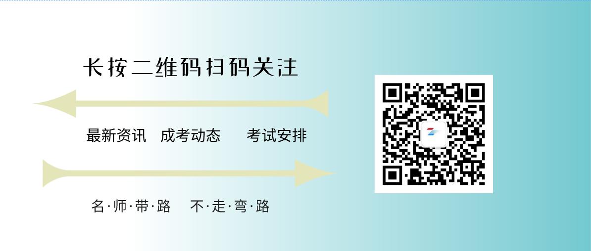 湖南省2020年成人高校招生录取控制分数线已公布 (图1)