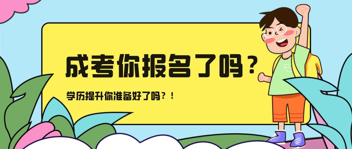 湖南省2021年成人高考学习方式有哪些?