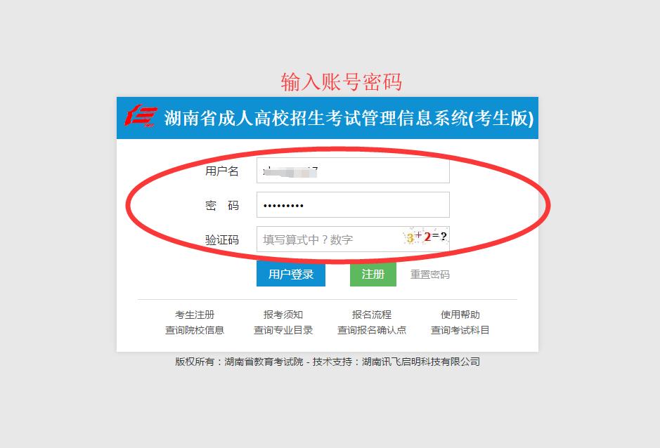 湖南省成人高考准考证打印流程!
